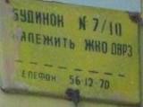 Перейменування вулиць: старі таблички були кращі
