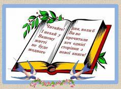 Плакати бібліотек Дніпровського району Києва