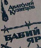 В Киев приезжает сын Анатолия Кузнецова