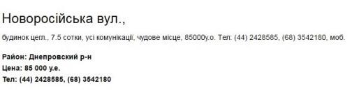 Продається будинок на Новоросійській