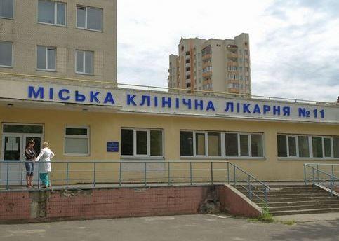 Лікарня №11