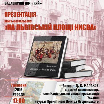 Презентація фотоальбому Дмитра Малакова