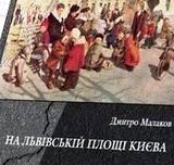 Презентація фотоальбому про Київ