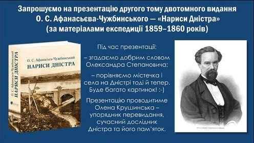 Презентація перевидання книги Олександра Афанасьєва-Чужбинського