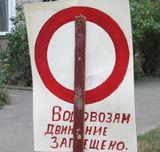 Водовозам рух заборонено!