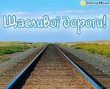 Зі святом залізничника!