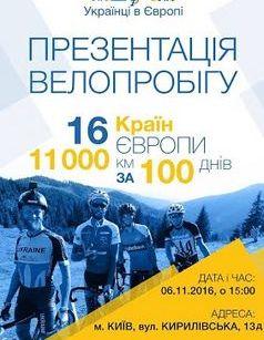 11 000 км на велосипеді + 5 років Морква-клубу