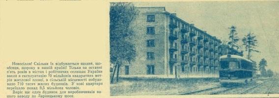 Заводська багатотиражка за листопад 1964 року