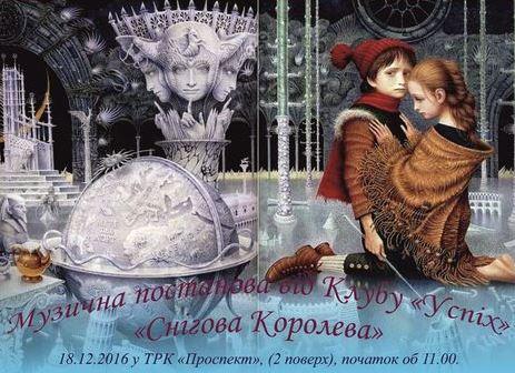Снігова королева від клубу Успіх