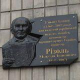 Сегодня - день рождения украинского баяниста Николая Ризоля
