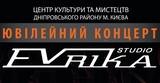 Післязавтра - концерт EVRIKA-studio