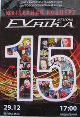 Концерт EVRIKA-studio