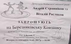 Березняківські депутати зробили ковзанку