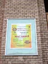На ДВРЗ пройдуть масничні гуляння Дніпровського району