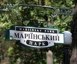 Завтра в Мариинском парке пройдёт толока