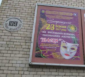 Театральний фестиваль у БК ДВРЗ