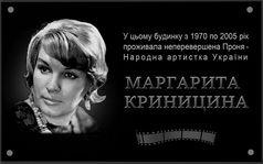 На Березняках открыты мемориальные доски Маргарите Криницыной и Бориславу Брондукову