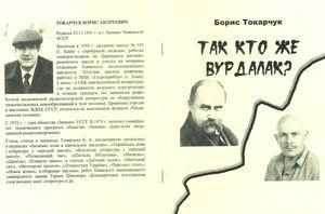 Друге видання книги Бориса Токарчука