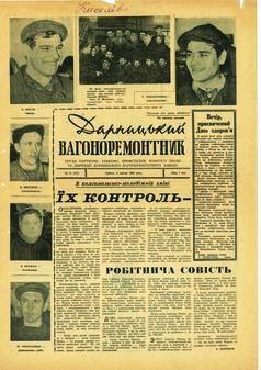Заводська багатотиражка за січень 1966 року