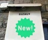 Перейменування у Києві: вулиця Толстого
