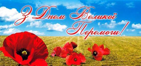 Заходи у Дніпровському районі до Дня пам'яті та примирення, Дня перемоги у Другій світовій війні