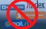 В Україні блокуватимуть російські соціальні мережі