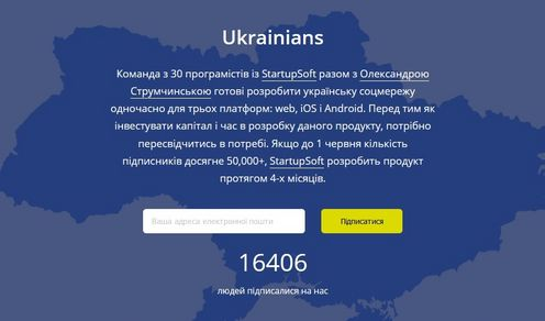 Мережа Ukrainians
