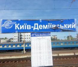 Замість Києва-Московського - Київ-Деміївський