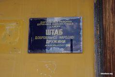 Дільничні інспектори ДВРЗ