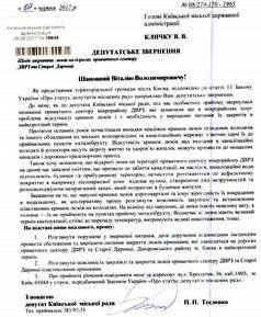 Депутатське звернення Павла Тесленка
