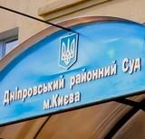Триває набір присяжних до Дніпровського районного суду м.Києва