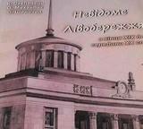 Нова книга про київське Лівобережжя