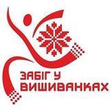 В суботу на Русанівці пройде тренування до Забігу у вишиванках