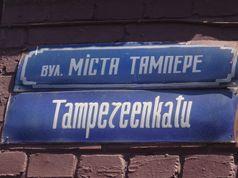 На вулиці Тампере
