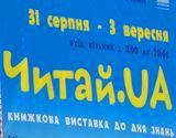 Книжкова виставка Читай.ua