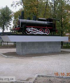 Ветерани-залізничники хочуть добудувати меморіал біля Дарницького вокзалу