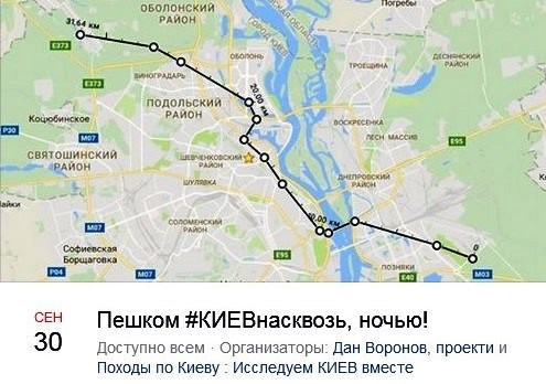 700 киевлян пойдут завтра на ночную прогулку?