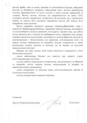 Звіт депутата Тесленка про закордонне відрядження