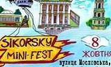 В неділю пройде осінній Sikorsky mini-fest