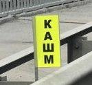 Таблички КАШМ на киевских дорогах