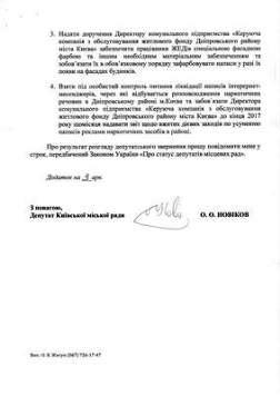 Мешканці Дніпровського району проти бошок та міксів