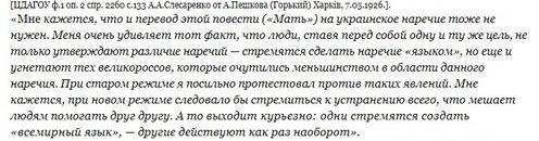 Лист Горького