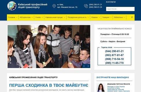 Новий сайт КПЛТ