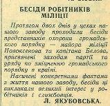 Заводська багатотиражка за грудень 1966 року