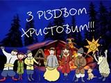 Порошенко привітав українців з Різдвом за юліанським календарем