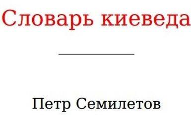 Словарь киевоведа от Петра Семилетова