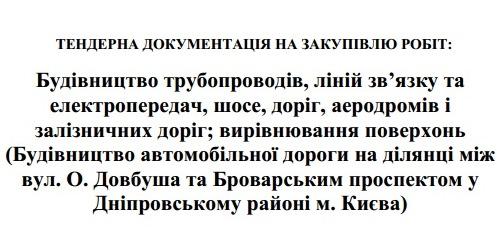 Оголошено тендер на будівництво дороги вулиця Довбуша - Броварський проспект