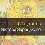 50 оттенков Виктора Зарецкого