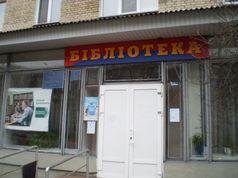Бібліотека ім. В.Яна