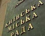 Завтра відбудеться засідання Київради